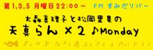 大森真理子と松岡里果の 『天真らん×2♪Monday Ⅱ』